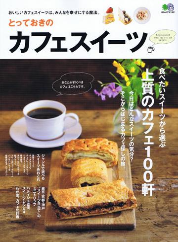 cafesweets20110510.jpg